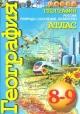 Атлас 8-9 кл. География. Россия: природа, население, хозяйство с online